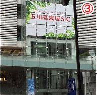 玉川高島屋SC
