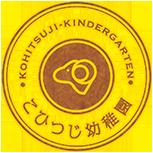 こひつじ幼稚園
